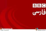 بی بیسی فارسی