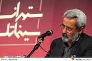سلیمی نمین در سینماتک تهران