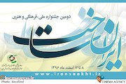 دومین جشنواره ملّی، فرهنگی و هنری «ایرانساخت»