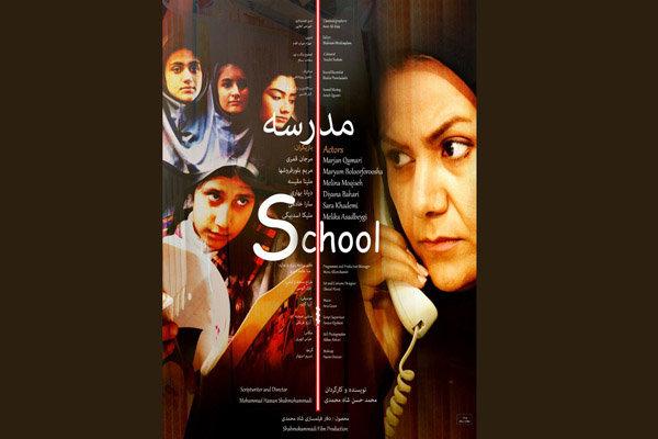 فیلم کوتاه «مدرسه»