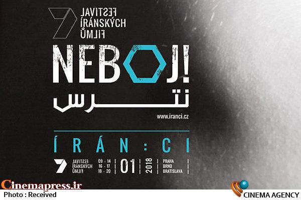 جشنواره فیلمهای ایرانی پراگ