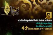 داوران بخش پویانمایی جشنواره تلویزیونی جام جم