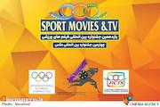 یازدهمین جشنواره فیلم های ورزشی