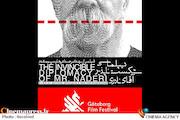 مستند «دیپلماسی شکست ناپذیر آقای نادری»