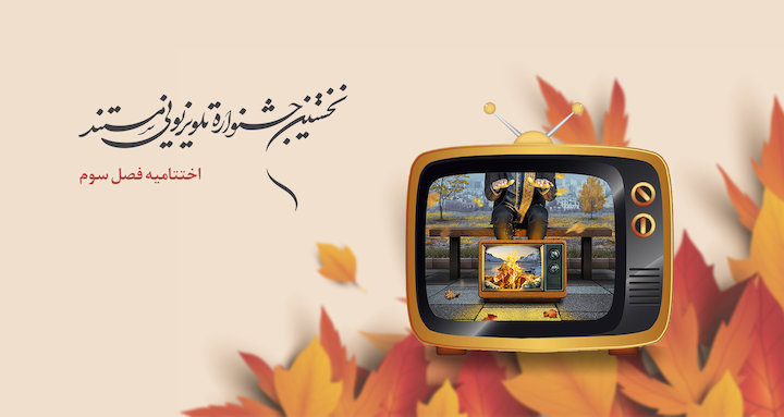 فصل سوم جشنواره تلویزیونی مستند