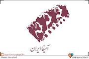 آسیفا ایران