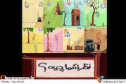مجموعه انیمیشن «نظر شما چیه؟»