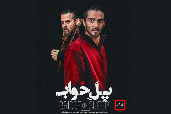 پوستر فیلم سینمایی «پل خواب»