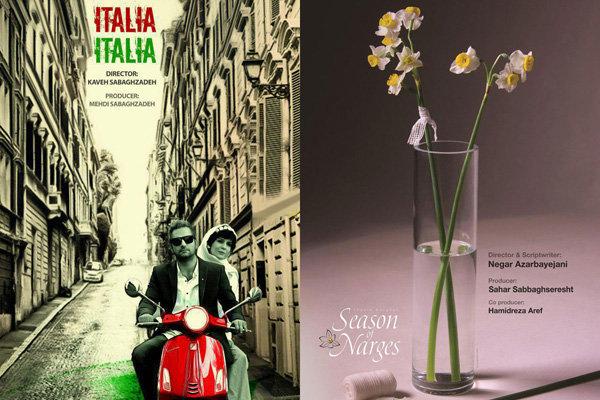 «فصل نرگس» و «ایتالیا ایتالیا»