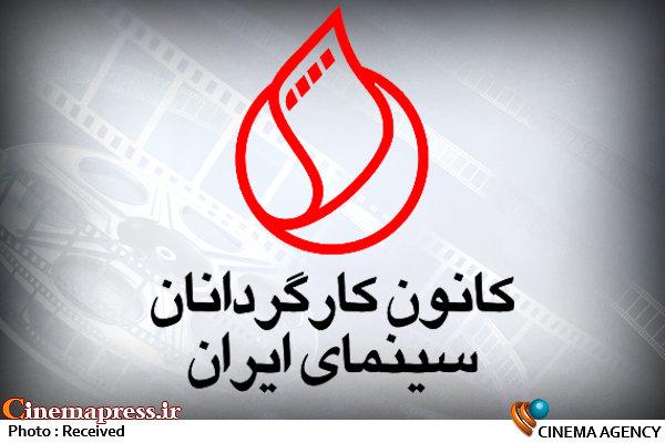 مجمع عمومی کانون کارگردانان سینمای ایران