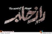 مستند راز حلب