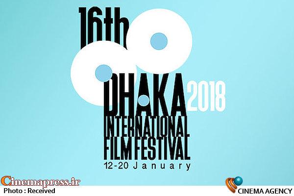 جشنواره بینالمللی فیلم «داکا»