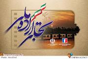 بخش «تجلی اراده ملی» سی و ششمین جشنواره ملی فیلم فجر