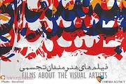 نمایش فیلمهای هنرمندان تجسمی