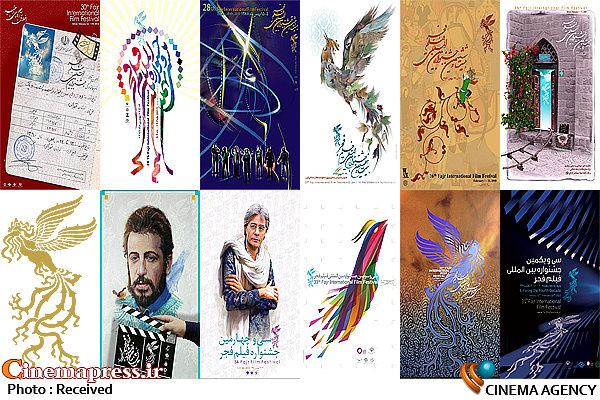 ۳۵ سال همراه با جشنواره فیلم فجر-پوستر ۲۵ تا ۳۵