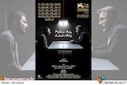 فیلم سینمایی  «بدون تاریخ، بدون امضاء»