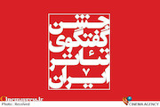 برنامه های روز دوم جشنواره تئاتر فجر / برگزاری پنل تخصصی «چرا تئاتر مهم است»