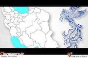 جشنواره ملی فیلم فجر در ۳۱ استان