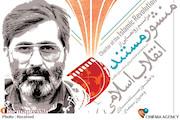 آئین رونمایی از «منشور مستند انقلاب اسلامی»