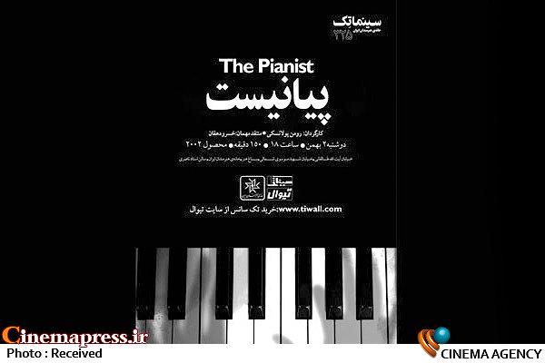 فیلم سینمایی «پیانیست»