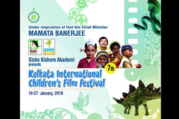 جشنواره بینالمللی فیلم «کلکته»