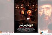 پوستر فیلم سینمایی «امپراطور جهنم»