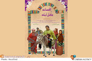 پوستر فیلم سینمایی «افسانه گل آباد»