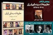 کتاب مطبوعات سینمایی ایران