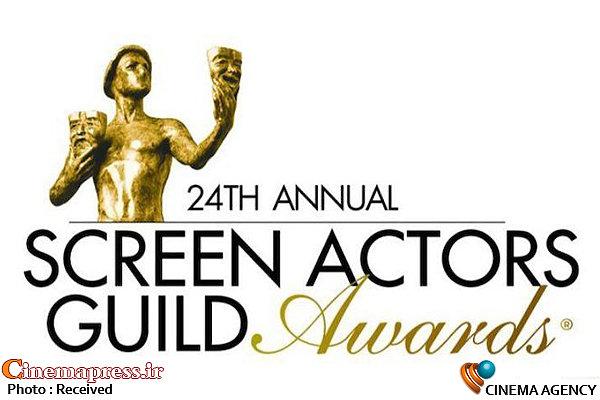 بیست و چهارمین دوره جوایز سالانه انجمن بازیگران (SAG)