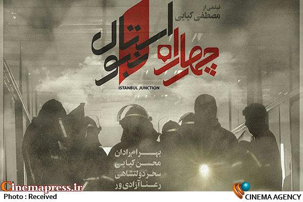پوستر فیلم سینمایی «چهارراه استانبول»