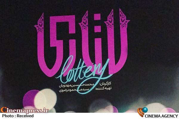 پوستر فیلم سینمایی لاتاری