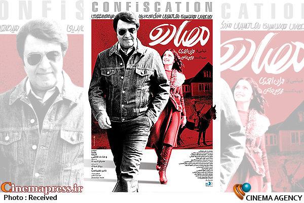 پوستر فیلم سینمایی مصادره