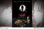 پوستر فیلم سینمایی «هایلایت»