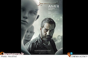 پوستر فیلم سینمایی «امیر»