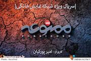 لوگوی سریال «ممنوعه»