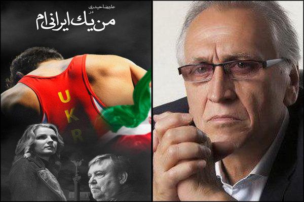 فیلم «من یک ایرانی ام» - احمد نجفی