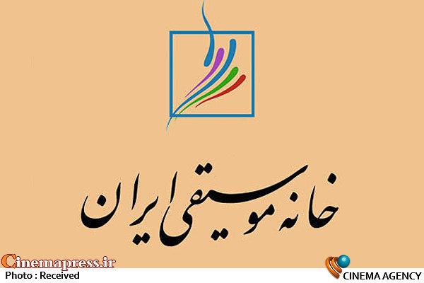 خانه موسیقی ایران