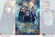 پوستر فیلم سینمایی «شاخ کرگدن»