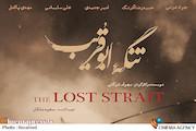 پوستر فیلم سینمایی تنگه ابوقریب