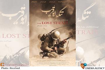 فیلم/ تیزر فیلم سینمایی «تنگه ابوقریب»