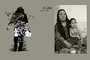 نمایش «وطن دار» در جشنواره فیلم حقوق بشری نپال