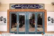 تماشاخانه ایرانشهر