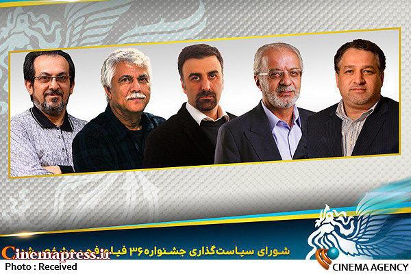 شورای سیاستگذاری فجر