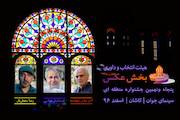 اسامی هیات انتخاب و داوری بخش عکس پنجاه و نهمین جشنواره منطقهای سینمای جوان کاشان