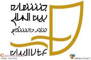 بیست و یکمین جشنواره تئاتر دانشگاهی