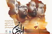 نماهنگ «ایرانِ جان»