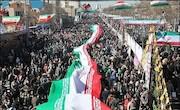 راهپیمایی ۲۲ بهمن