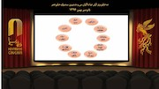 ۱۰ فیلم برتر آرای مردمی جشنواره تا ۱۵ بهمن