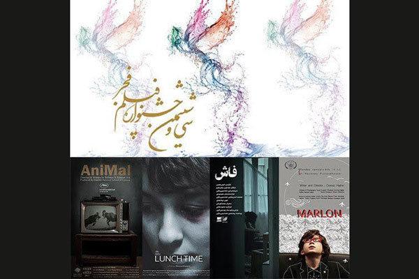 ۴ فیلم کوتاهِ جشنواره ملی فیلم فجر
