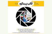 مدرسه «عمار» فراخوان عکاسی مستند در راهپیمایی ۲۲ بهمن داد